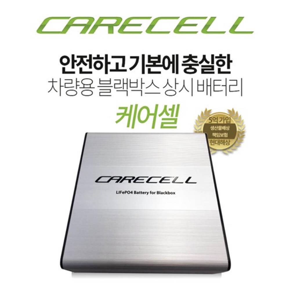 케어셀 보조배터리 CZ1200(12A)