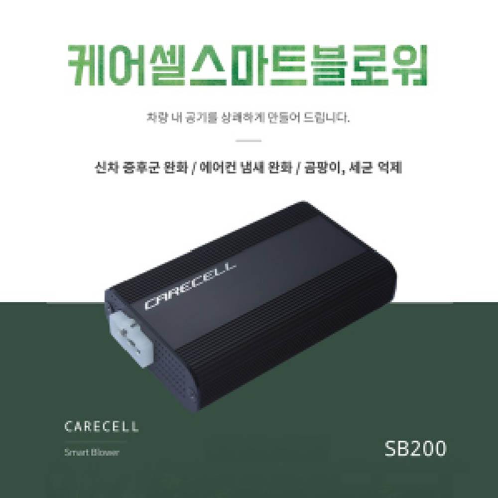 케어셀 보조배터리 SB200
