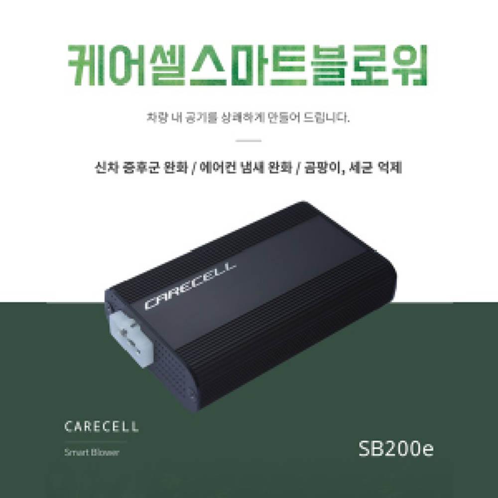 케어셀 보조배터리 SB200E(EV,HEV)
