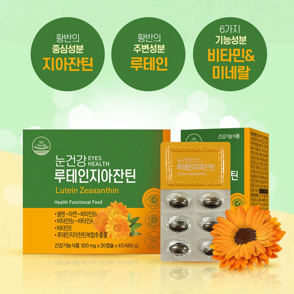 눈건강 루테인지아잔틴 120캡슐