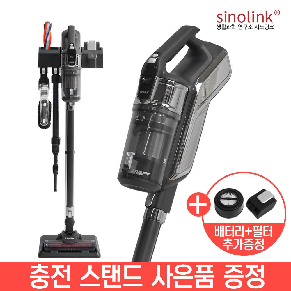 시노링크 무선청소기 V20 PRO