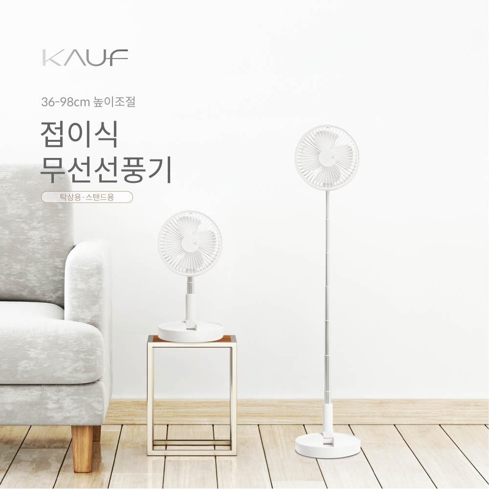 카푸 KF-WF01 늘어나는 폴더형 선풍기