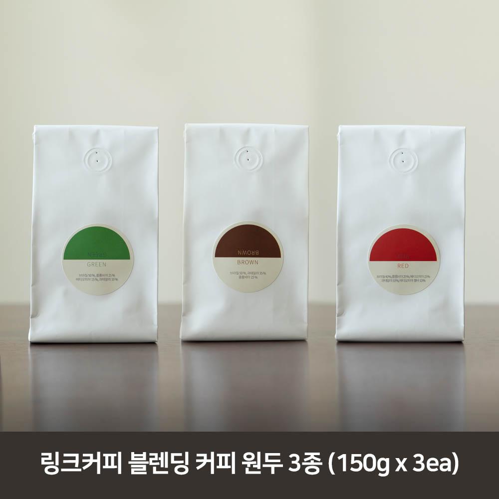 링크커피 블렌딩 커피 원두 3종 150g*3ea (택 1)