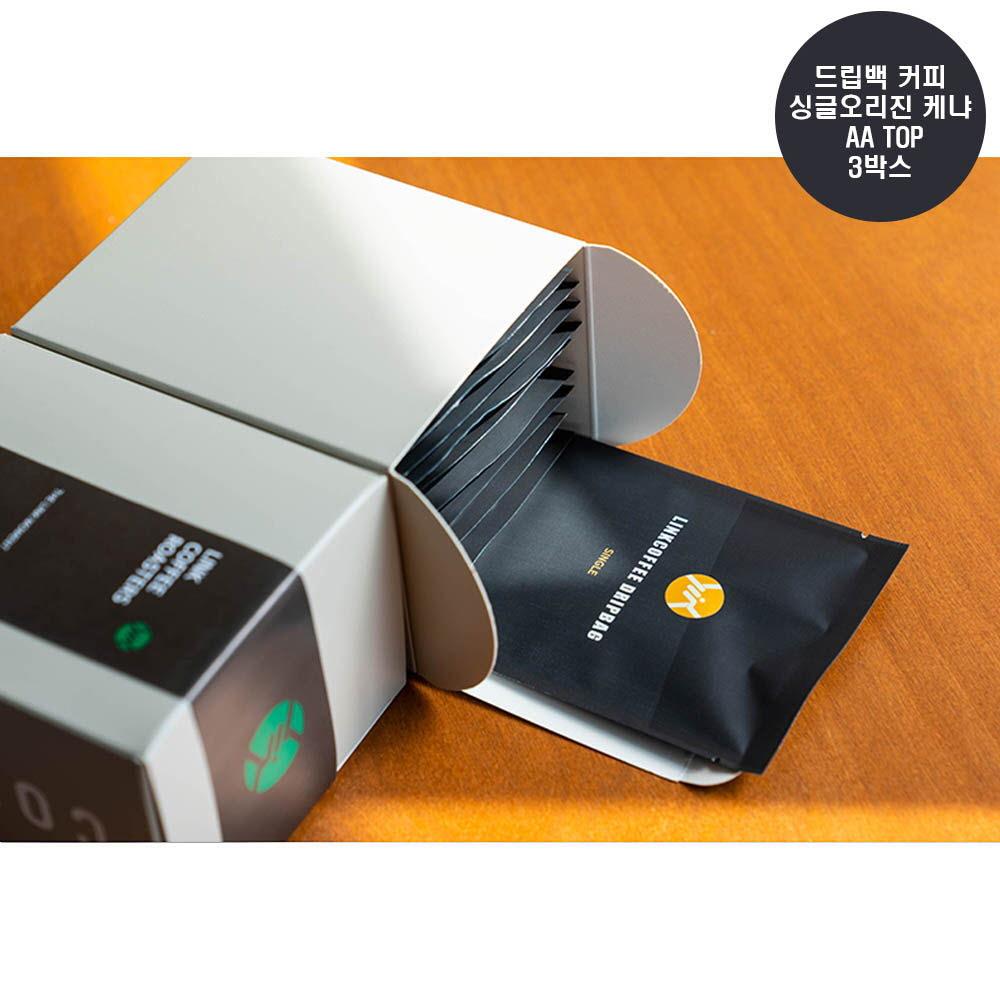 링크커피 드립백 커피 싱글오리진 케냐 AA TOP 10g*10개입 3박스