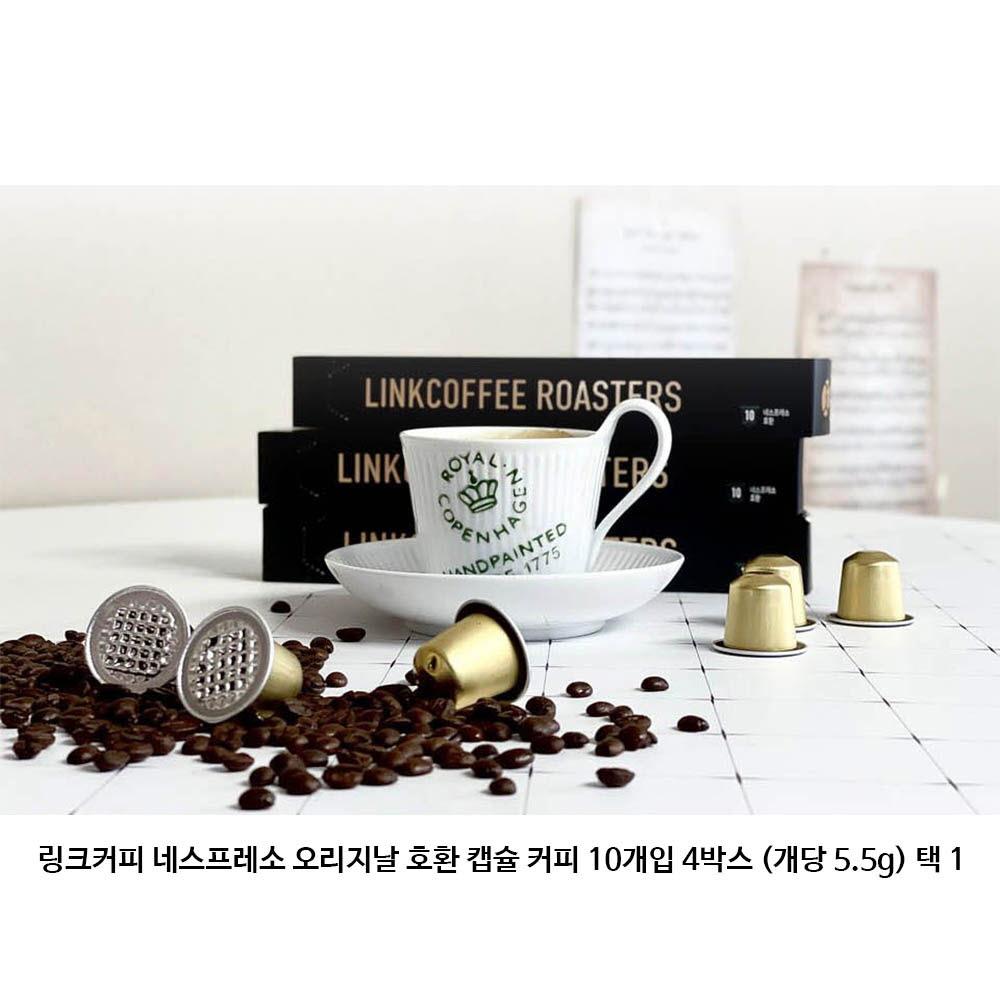 링크커피 네스프레소 오리지날 호환 캡슐 커피 10개입 4박스 (개당 5.5g) 택 1