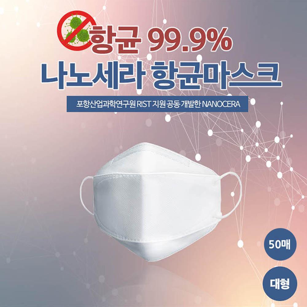 나노세라 향균 마스크 (50개입)