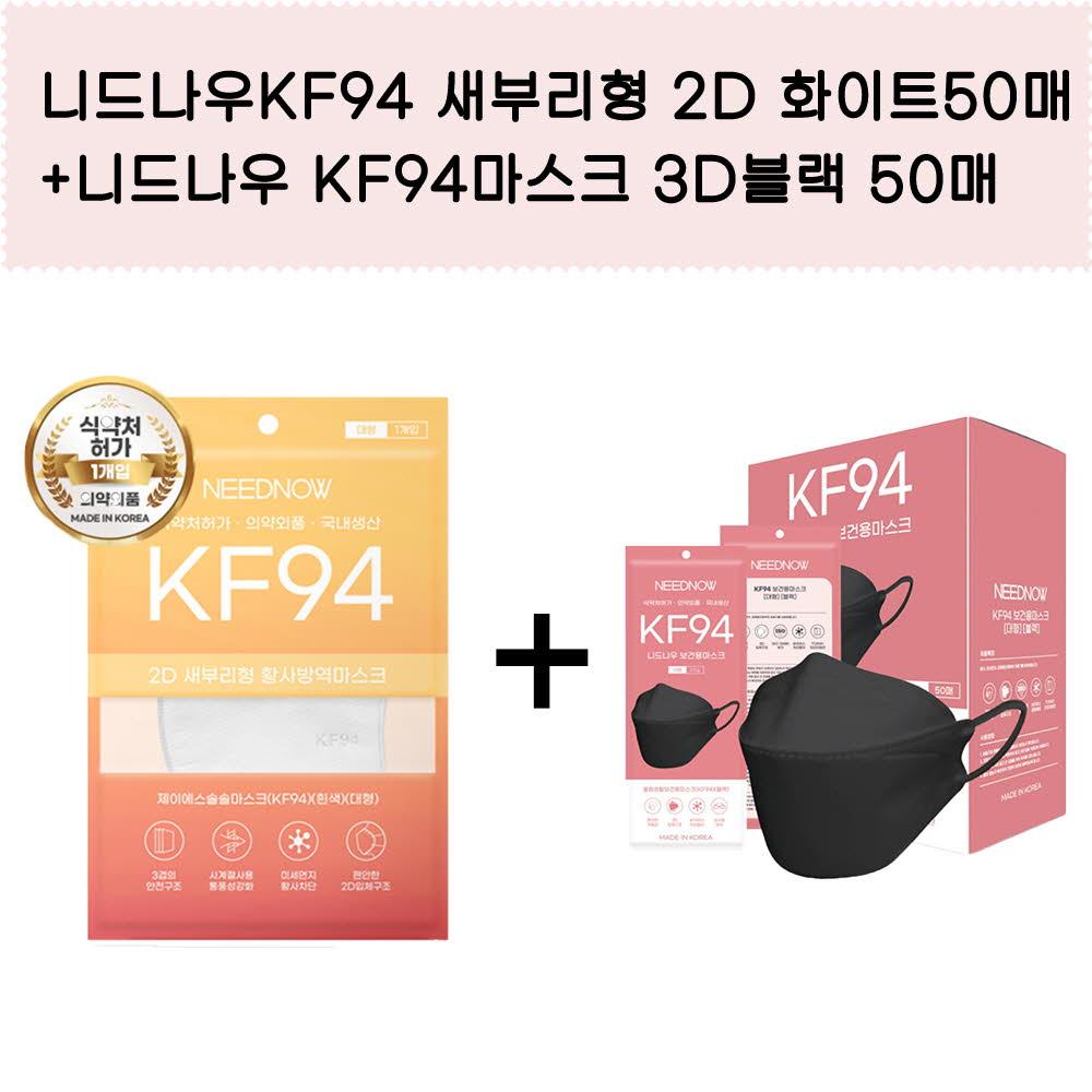 니드나우KF94 새부리형 2D화이트 50매(1팩2매)+니드나우 KF94마스크 3D블랙 50매(3중구조)