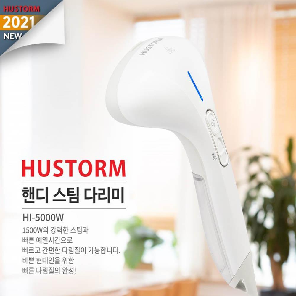 2021년 휴스톰 핸디 스팀다리미 HS-5500