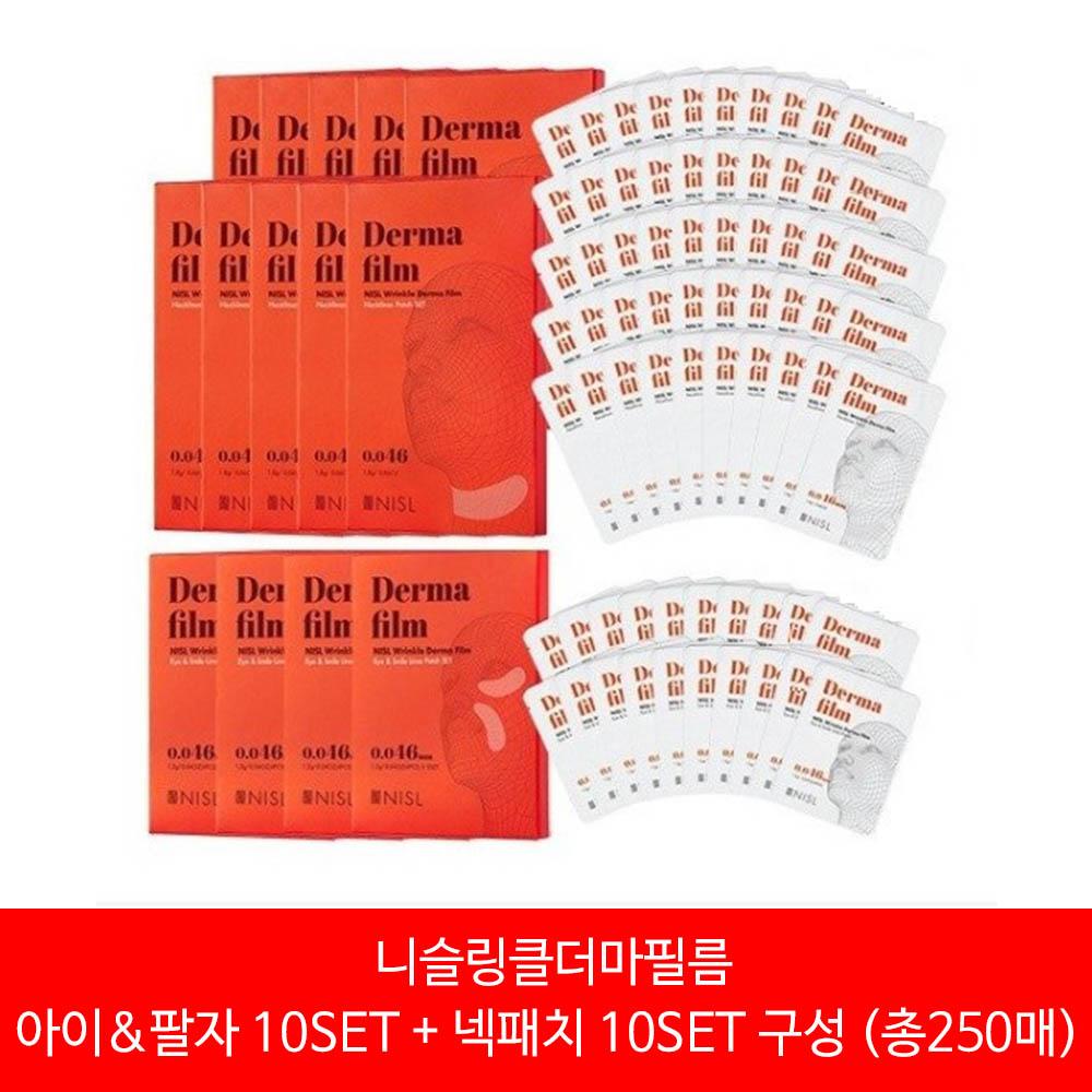 니슬 링클더마필름 아이&팔자 10SET + 넥패치10SET (총100매)