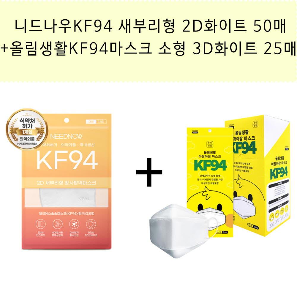 니드나우KF94 새부리형 2D화이트 50매(1팩2매)+올림생활KF94마스크 소형 3D화이트 25매