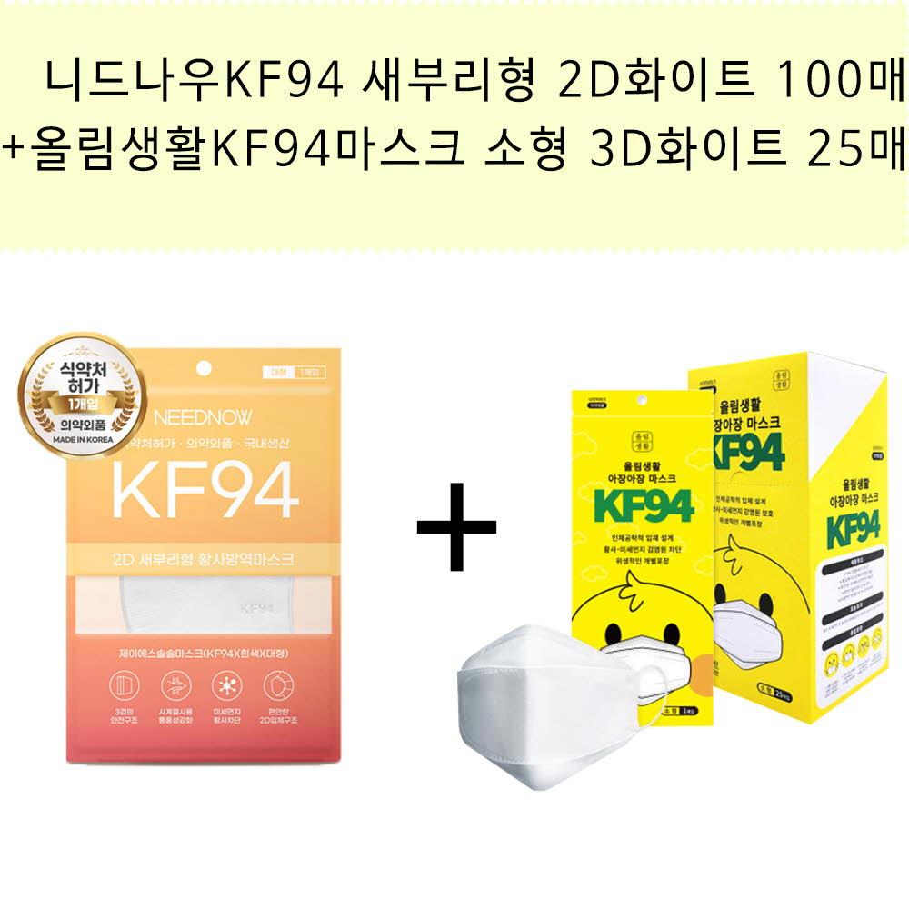 니드나우KF94 새부리형 2D화이트 100매(1팩2매)+올림생활KF94마스크 소형 3D화이트 25매