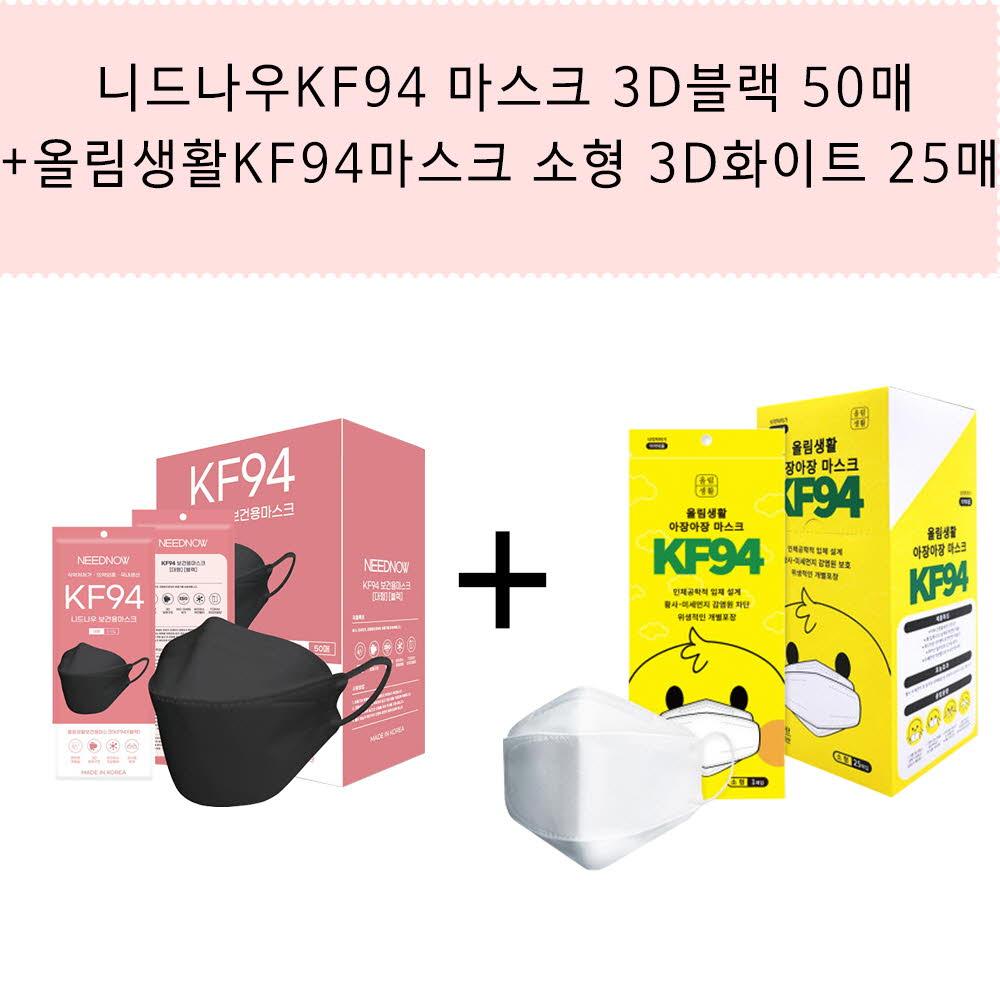 니드나우 KF94마스크 3D블랙 50매+올림생활KF94마스크 소형 3D화이트 25매