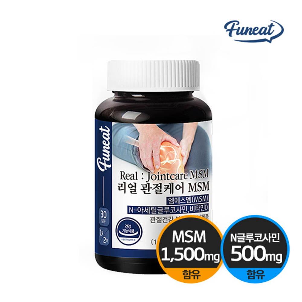 퍼니트 연골 뼈건강 리얼 관절케어 MSM 60정 (1개월분)