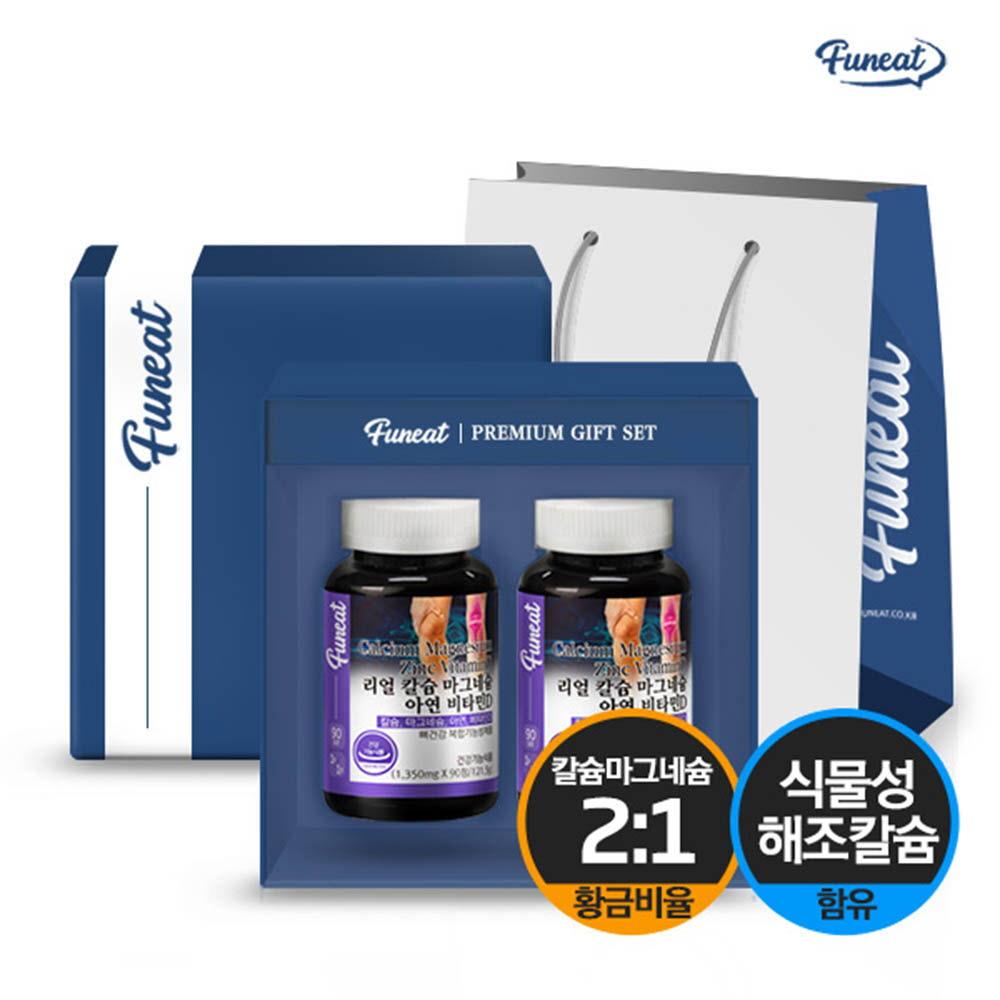 퍼니트 리얼 칼슘마그네슘아연비타민D 2병 세트 + 쇼핑백 (6개월분)