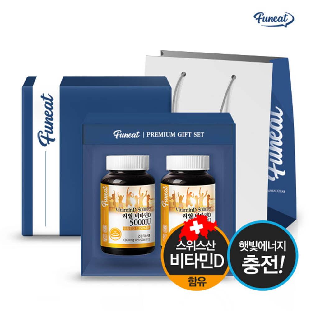 퍼니트 리얼 비타민D 5000IU 2병 세트 + 쇼핑백 (6개월분)