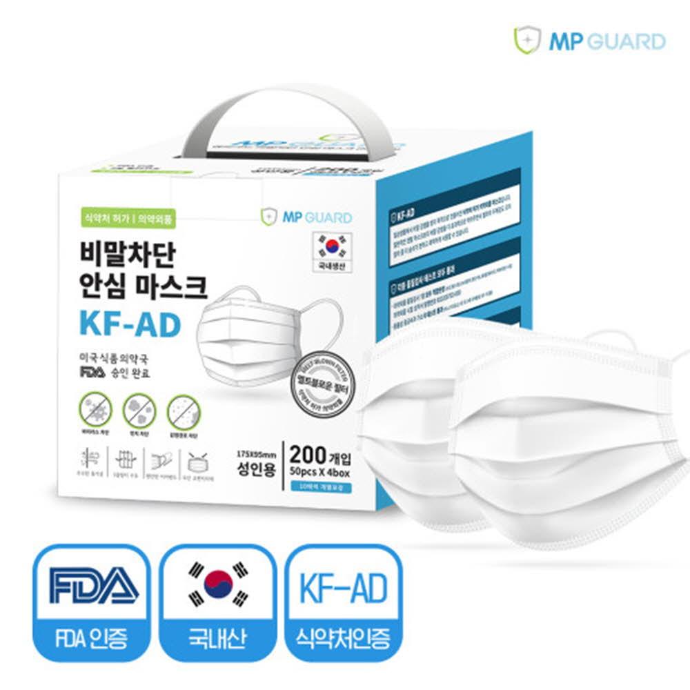 엠피가드 의약외품 KF-AD 덴탈마스크 200매 선물세트