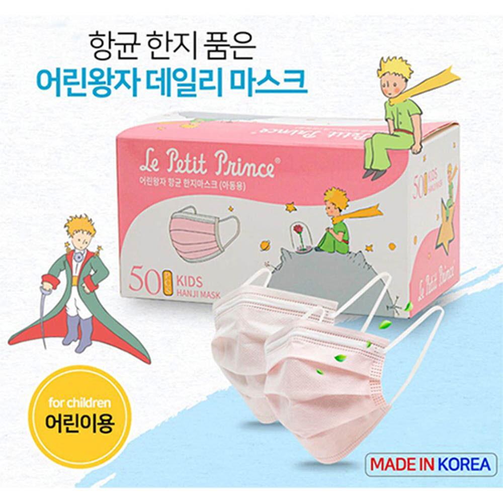 국산 어린왕자 항균 한지마스크(아동용) 50매