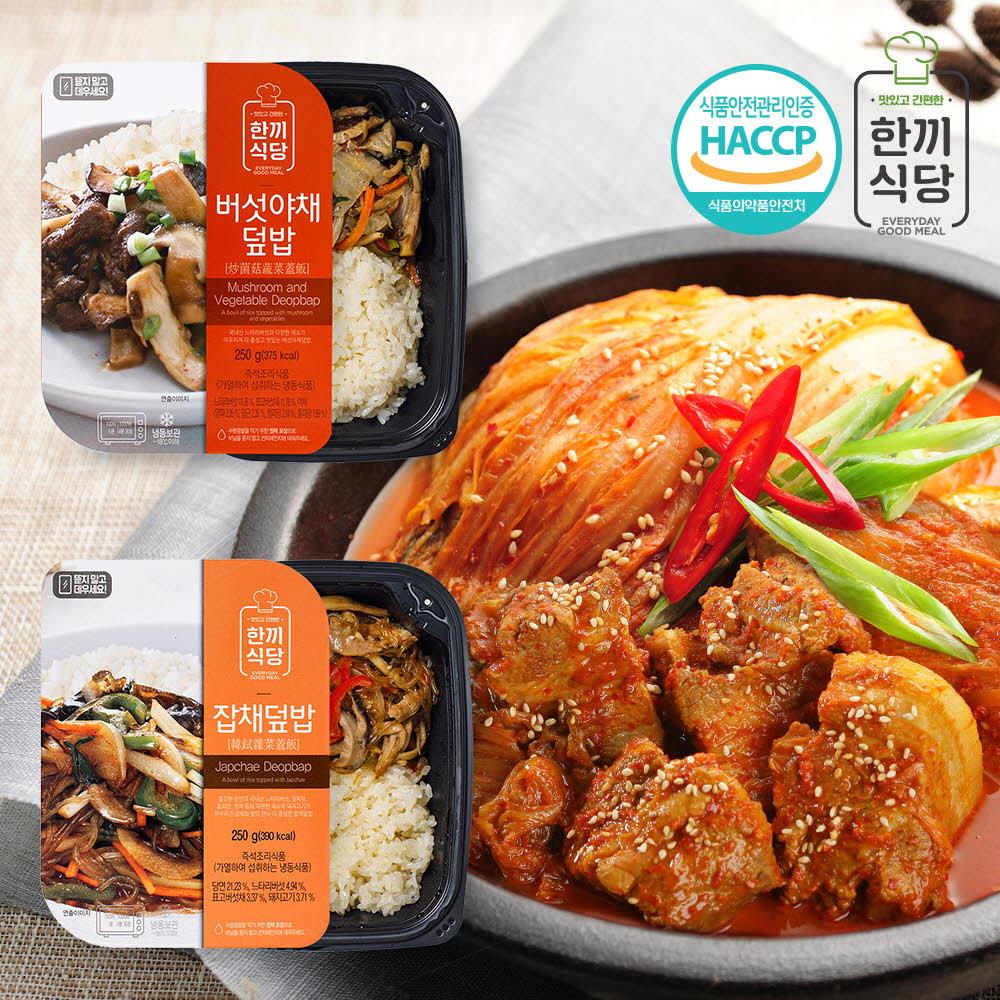 한끼식당 냉동밥&찌개 실속세트-묵은지 김치찜860g+버섯덮밥250g+잡채덮밥250g