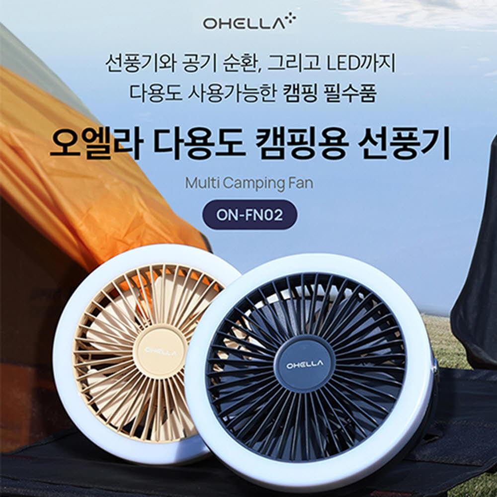 오엘라 2021년형 LED램프 캠핑용 다용도 선풍기(ON-FN02BP)
