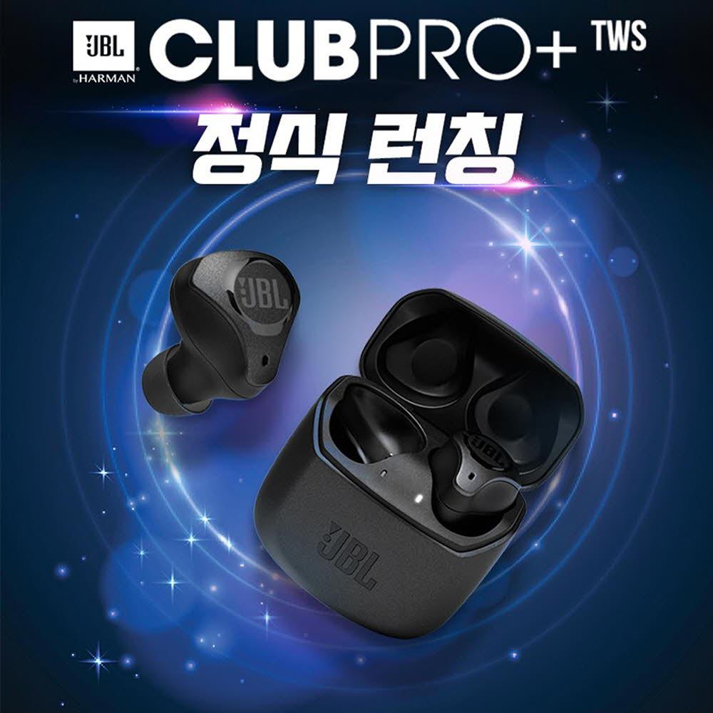 JBL CLUB PRO+TWS 블루투스 이어폰