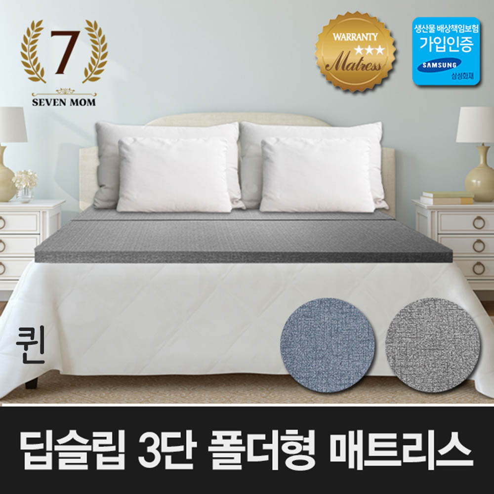 세븐맘 딥슬립 3단 폴더형 매트리스(8cm)퀸+커버포함/국내제조