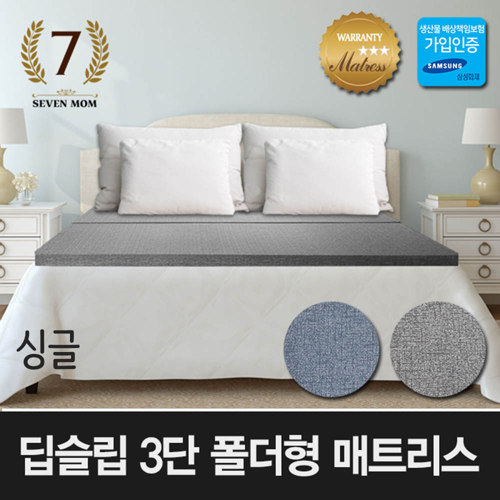 세븐맘 딥슬립 3단 폴더형 매트리스(8cm)싱글+커버포함/국내제조