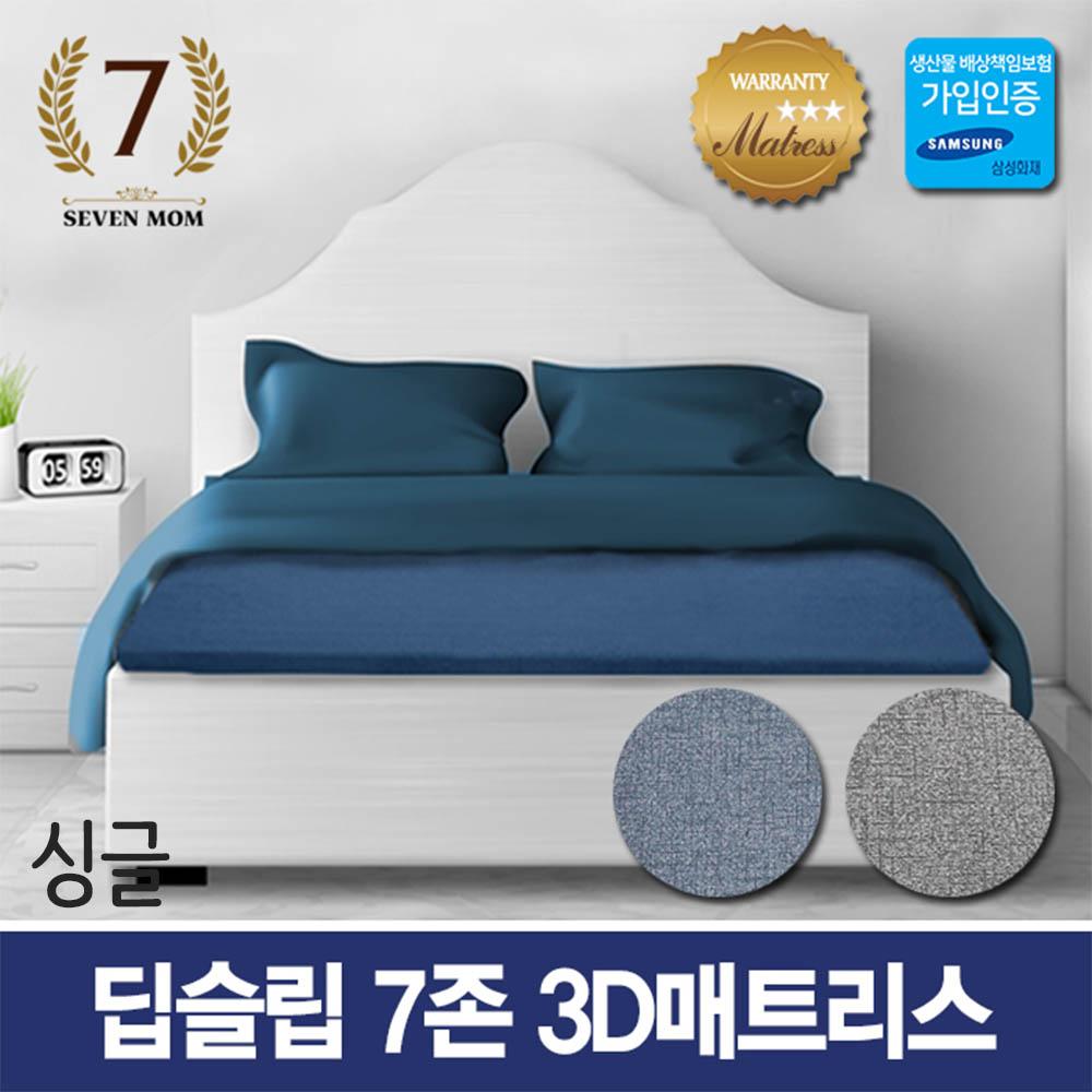 세븐맘 딥슬립 7존 3D매트리스(8cm)싱글+커버포함/국내제조