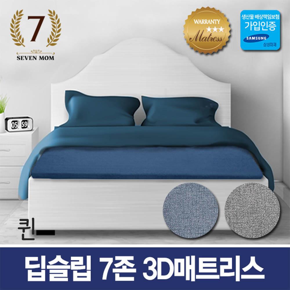 세븐맘 딥슬립 7존 3D매트리스(12cm)퀸+커버포함/국내제조