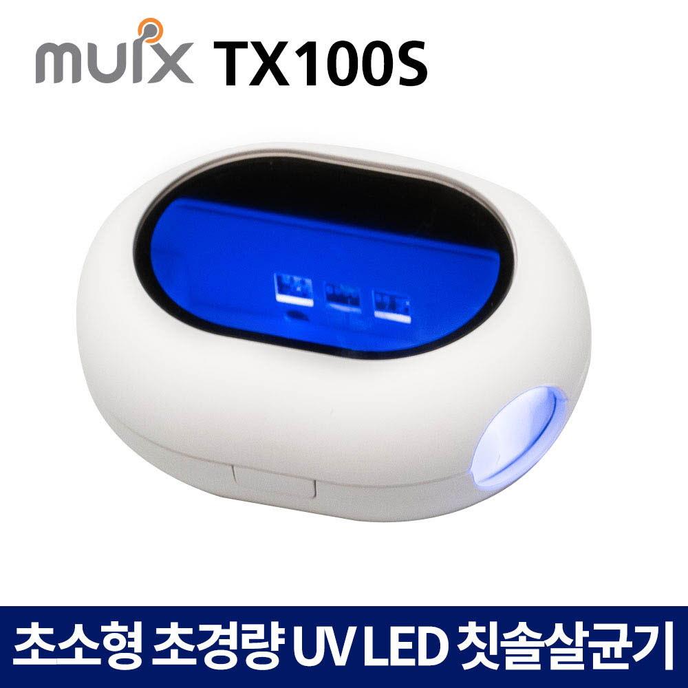 휴대용 충전식 듀얼 UV LED 칫솔살균기 TX100S