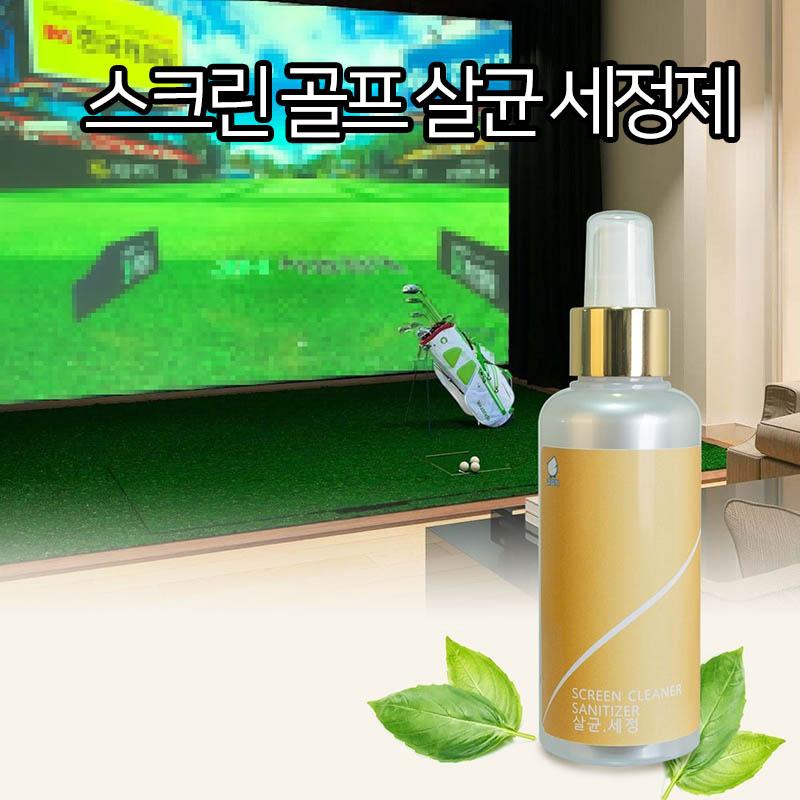 깔끄미 스크린 클리너 150ml/스크린 골프 살균,세정