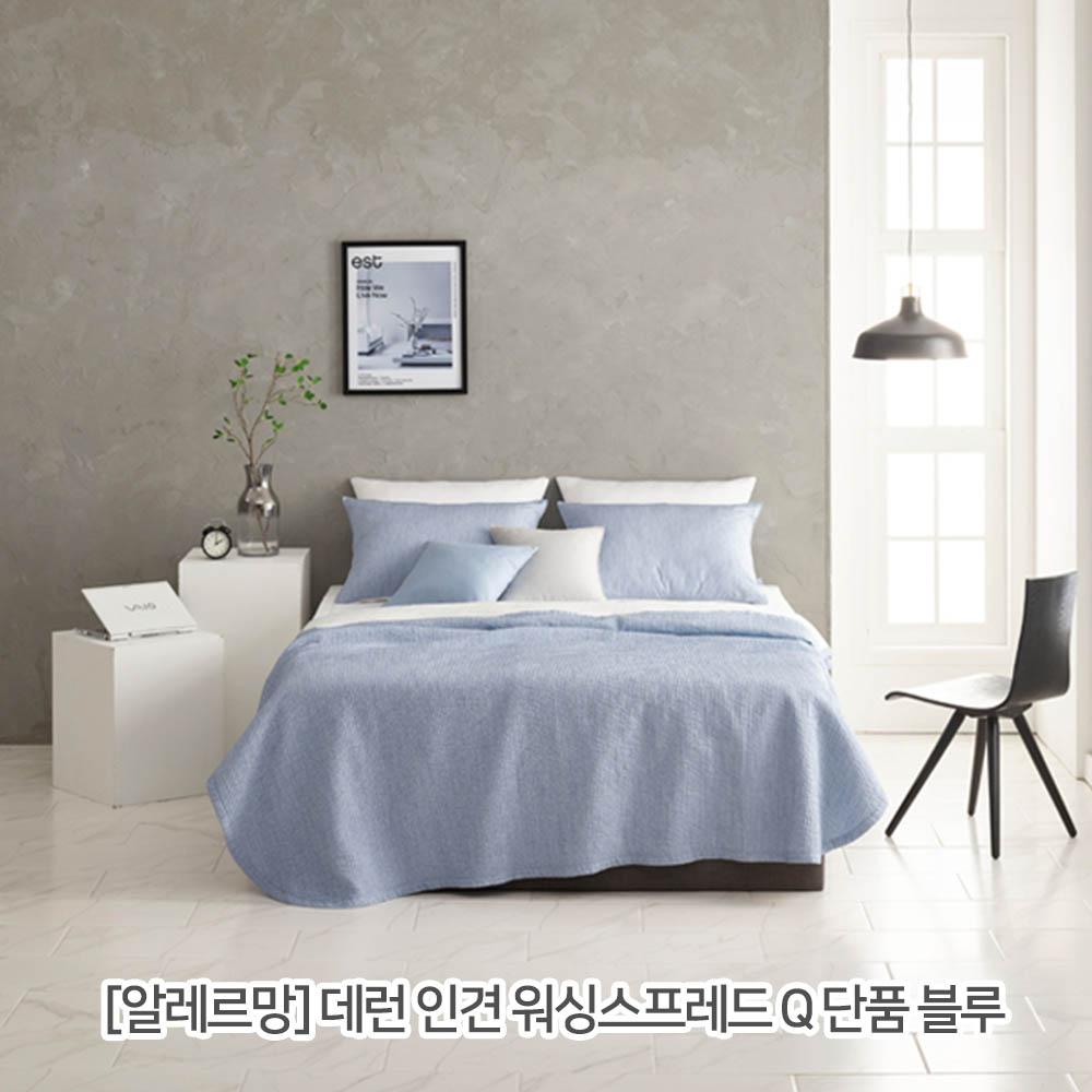 [알레르망] 데런 인견 워싱스프레드 Q 단품 블루