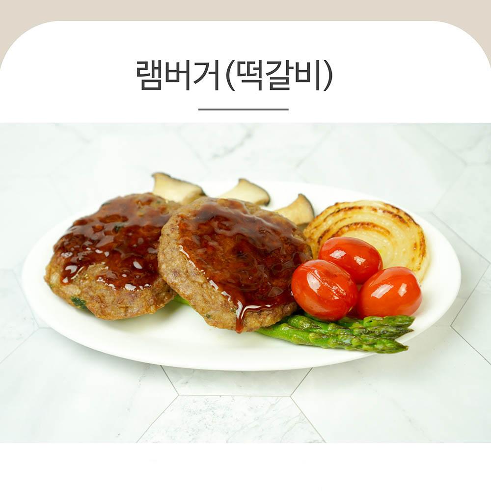 양면랑 양떡갈비(램버거) 240g