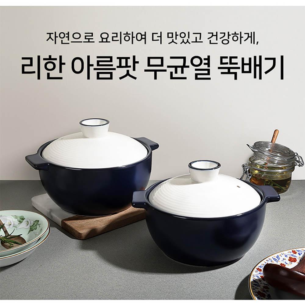 리한 아름 뚝배기 3호 16cm