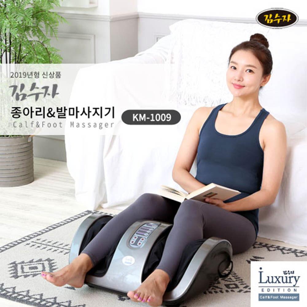 김수자 종아리&발마사지기 KM-1009