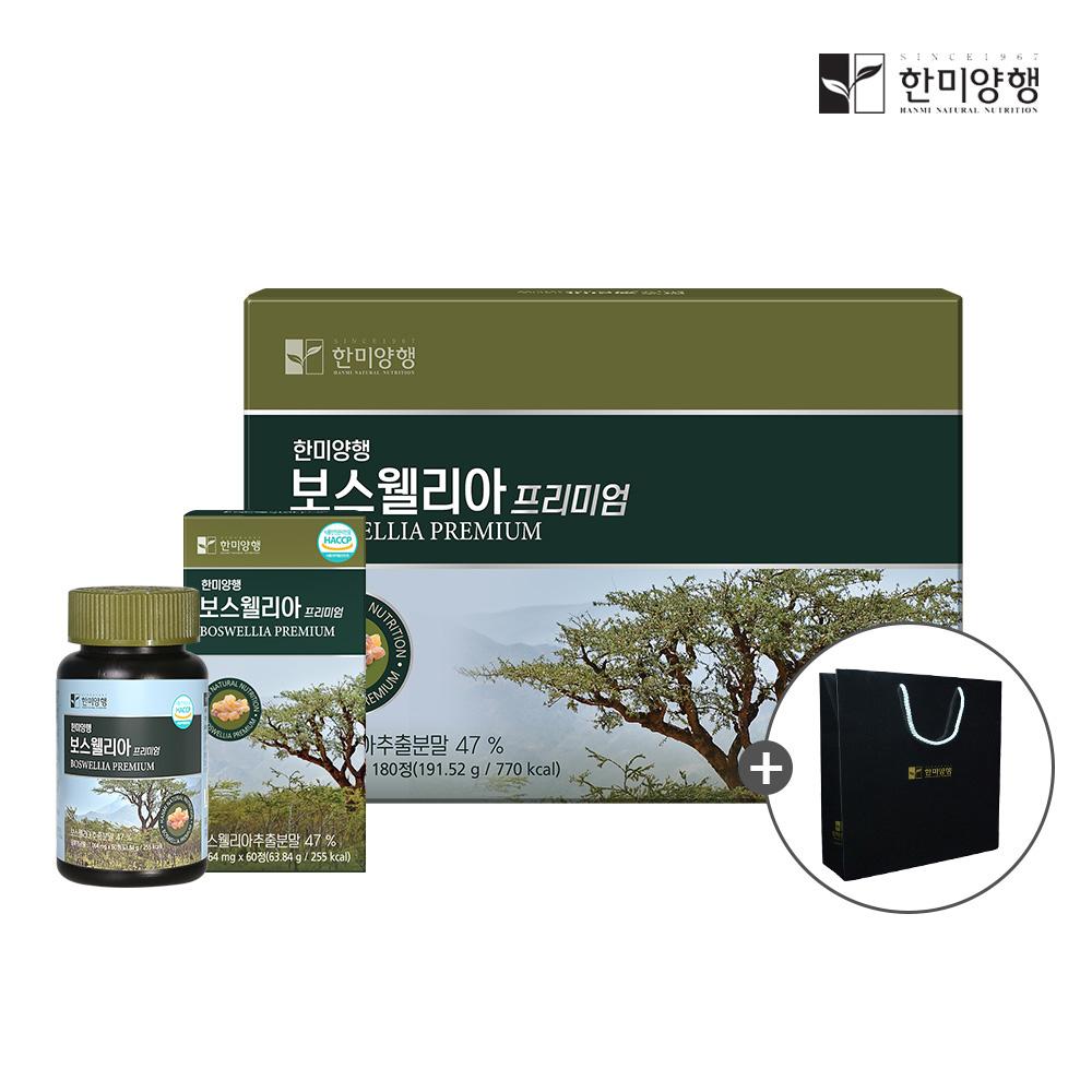 한미양행 보스웰리아 3개입 선물세트(쇼핑백 포함)