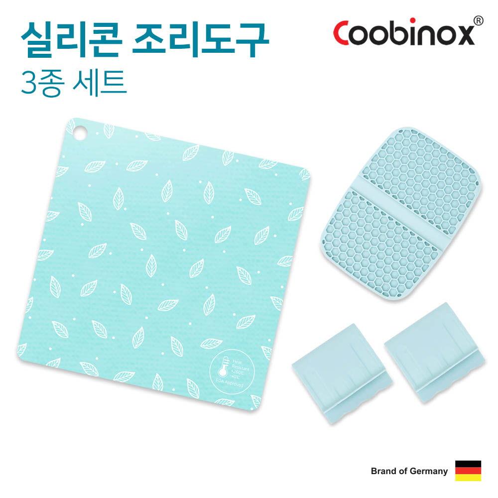 쿠비녹스 실리콘 조리도구 3종 세트 (보호매트, 냄비받침, 냄비손잡이) CO-42-12