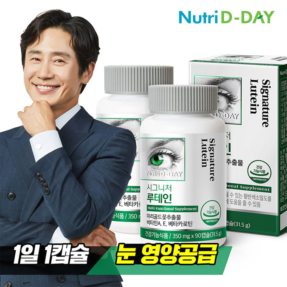 뉴트리디데이 시그니처 루테인 90캡슐 x 2병 (6개월분)