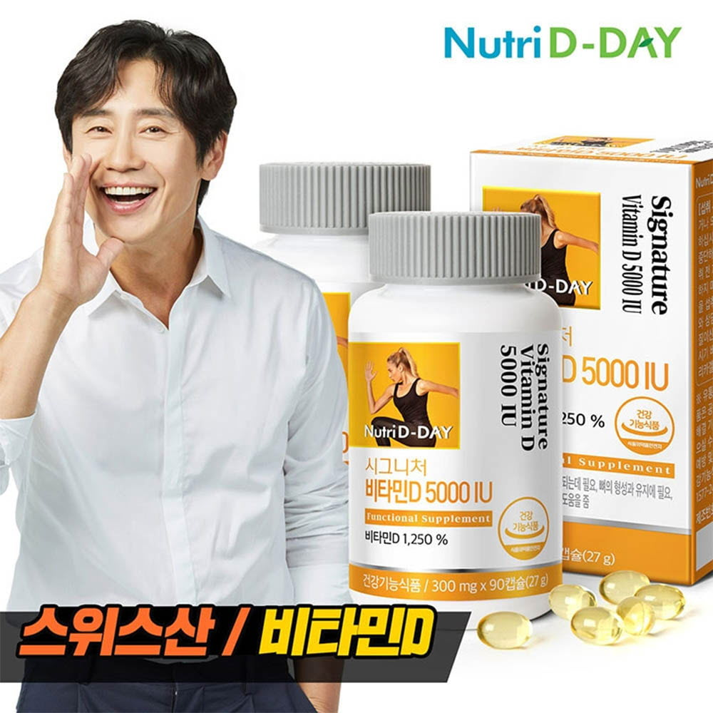 [뉴트리디데이] 시그니처 비타민D 5000 IU 90캡슐 2병 (총 6개월분)