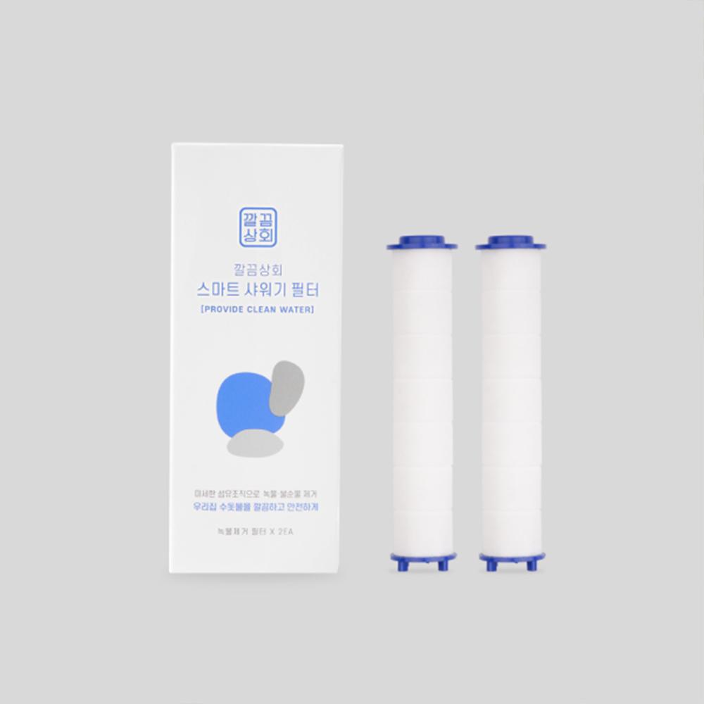 깔끔상회 LED 샤워기 필터 1박스(2개입)