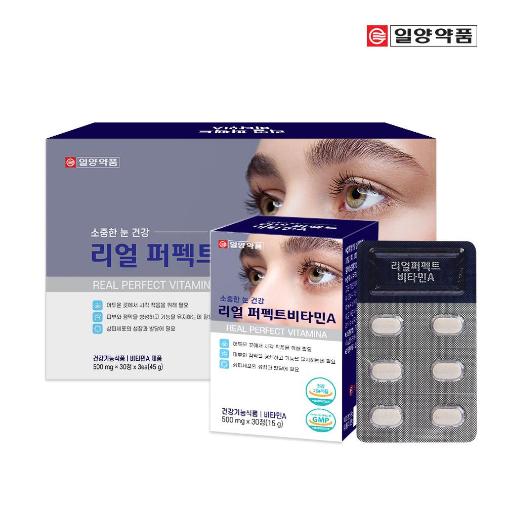 일양약품 리얼퍼펙트 비타민A(세트) 500mg x 30정 x 3ea