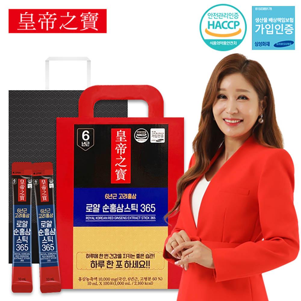 황제지보 로얄순홍삼스틱365(10mlx100포)