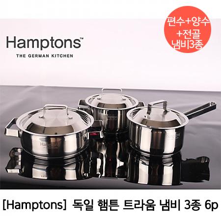 [Hamptons] 독일 햄튼 트라움 냄비 3종 6p 16cm 편수,16cm 양수,20cm 전골 TRAUM-6P-C