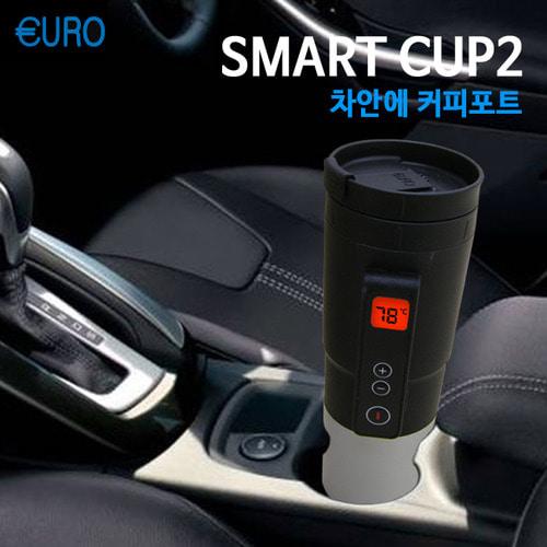 유로 차량용 스마트컵2 /카포트/커피포트
