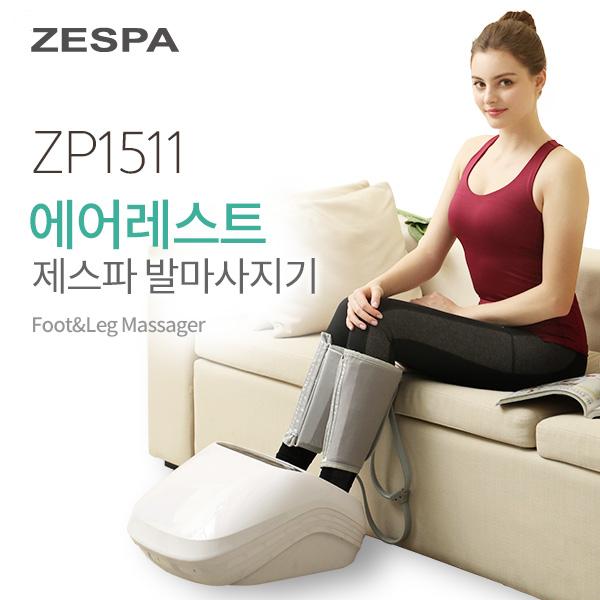 제스파 에어레스트 커프 발마사지기 ZP1511